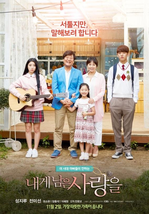 Sinopsis Film Korea 2017: My Last Love / Naege Nameun Sarangeul