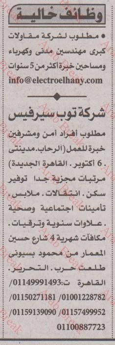 أعلان وظائف اهرام الجمعة عرب بريك