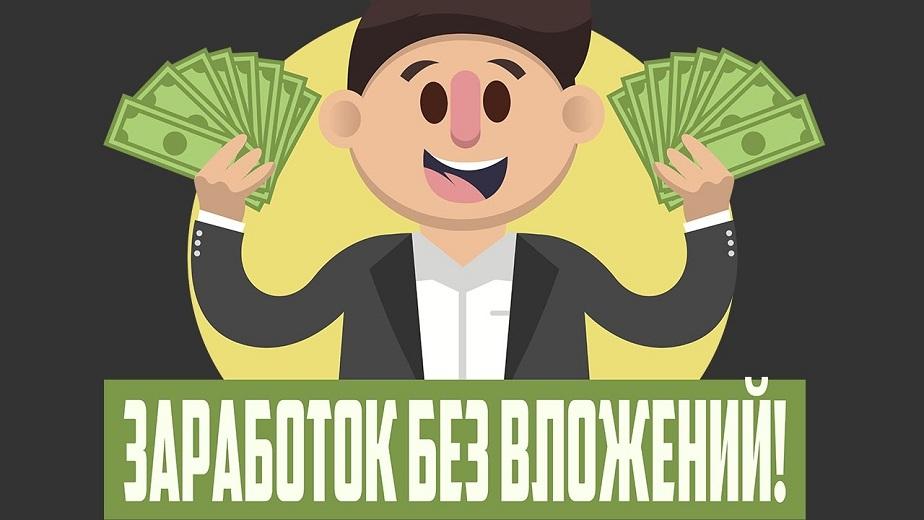 заработок в интернете без вложений в долларах на зарубежных сайтах