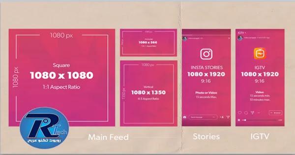 Instagram-post-storie-igtv-size-2021