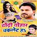 Dhodi Tahar Choclate Ha Mp3 Song download
