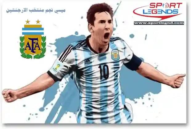 ميسي,ميسي الأرجنتين,الارجنتين,مهارات نجم الأرجنتين ميسي,نجم الأرجنتيني ميسي,صور منتخب الارجنتين,لاعبين منتخب الارجنتين,منتخب الارجنتين 2021,ميسي الارجنتين,اخبار منتخب الارجنتين,تشكيل منتخب الارجنتين,تشكيله منتخب الارجنتين,مباريات منتخب الارجنتين,منتخب الأرجنتين,المنتخب الارجنتيني,الأرجنتين,تشكيلة منتخب الأرجنتين,المنتخب الأرجنتيني,الأرجنتيني ميسي,ليونيل ميسي,ميسي اليوم,اخبار ميسي,تدريبات المنتخب الأرجنتيني,تشكيلة الأرجنتين بقيادة ميسي,تشكيلة منتخب الأرجنتين للفوز بـ كوبا أمريكا