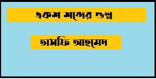 বাংলা ছোট গল্প। ১০০ শব্দের গল্প