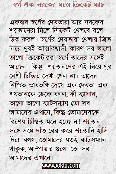 Cricket match heaven vs hell Bengali short funny story