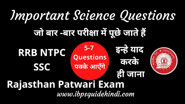 Important Science Questions for RRB NTPC , Group-D, SSC and Rajasthan Patwari Exam