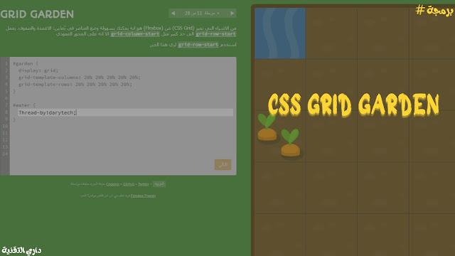 موقع Css Grid Garden