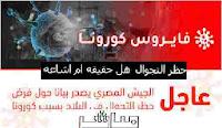 الدخلية تحذر من صفحة منتحلة وزارة الداخلية تبث اشاعات عن حظر التجوال