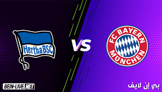 مشاهدة مباراة بايرن ميونخ وهيرتا برلين بث مباشر اليوم بتاريخ 28-08-2021 في الدوري الألماني