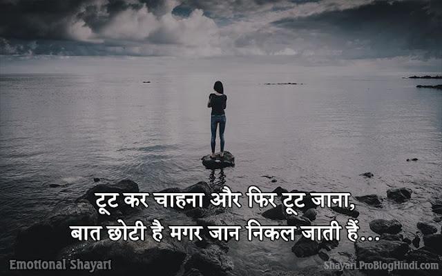 emotional life shayari