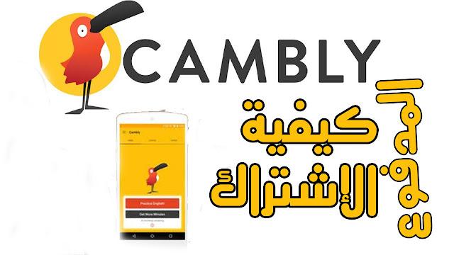 كيفية الإشتراك المدفوع في تطبيق كامبلي -كامبلي أفضل تطبيق لتعلم اللغة الإنجليزية