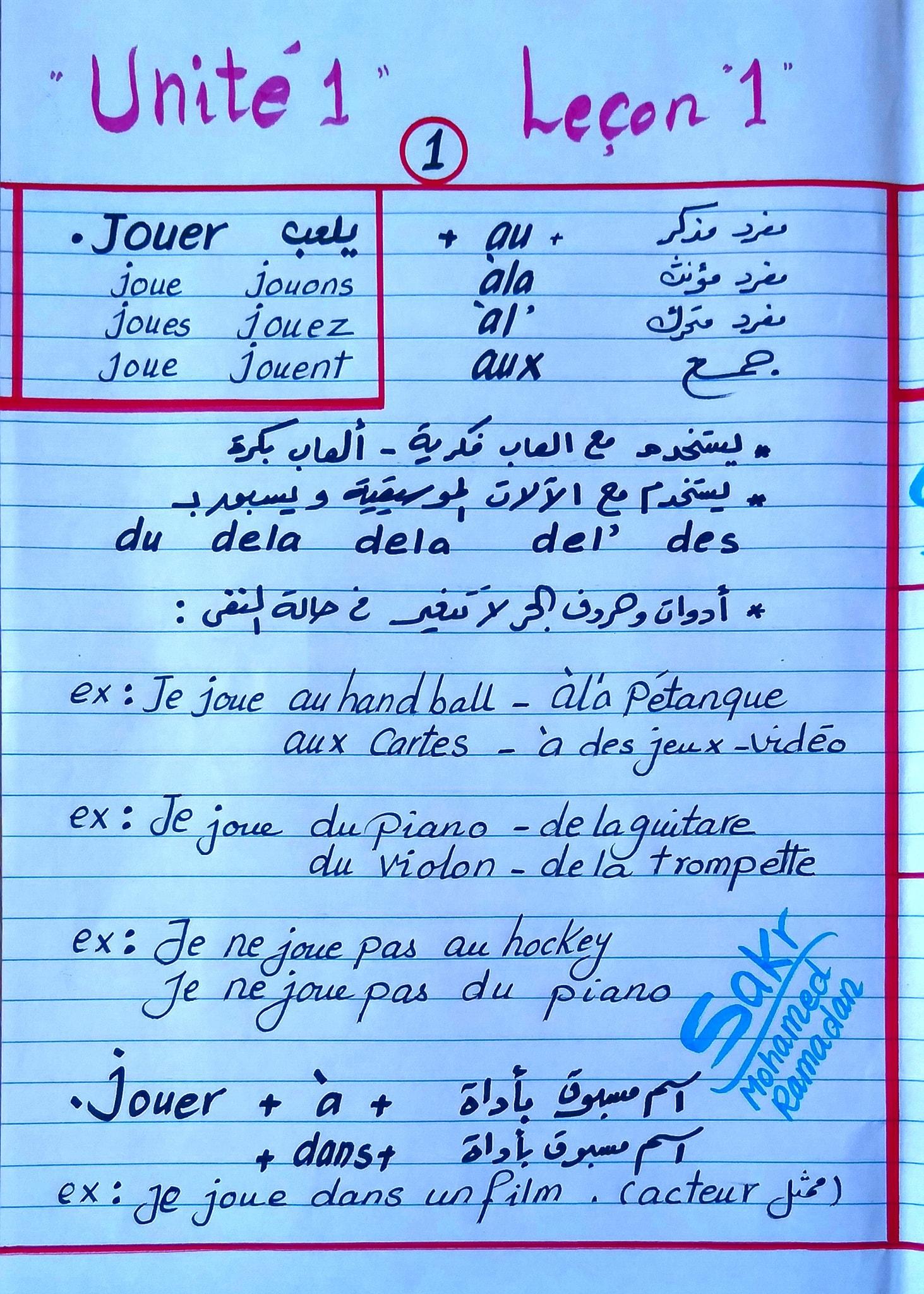 مراجعة الفرنساوي للثانوية العامة مسيو محمد رمضان 1