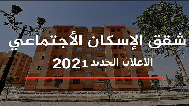 شقق الاسكان الاجتماعي معروضة للبيع تعرف على الشروط 2021