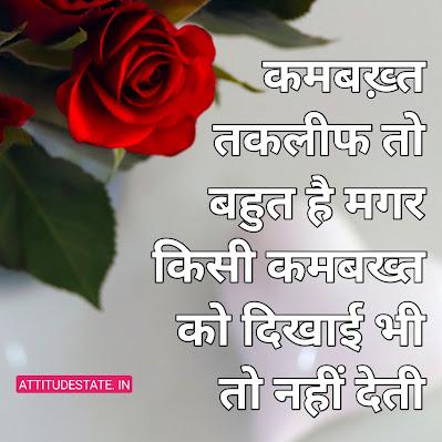 one sided love shayari in urdu