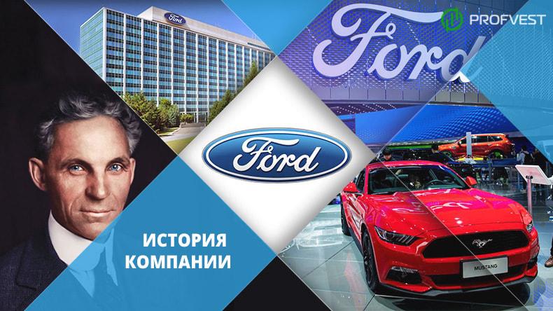 История компании Ford создание всемирно известного бренда