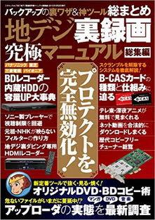 [Manga] 地デジ裏録画究極マニュアル総集編 [Chi De Ji Ura Rokuga Kyukyoku Manyual Soushuuhen], manga, download, free