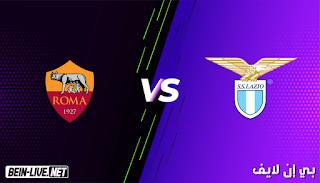 مشاهدة مباراة روما ولاتسيو بث مباشر اليوم بتاريخ 15-01-2021 في الدوري الايطالي
