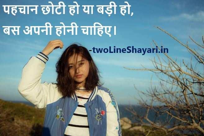Girls Shayari Dp, गर्ल्स शायरी Dp Hindi, Girl Attitude Shayari Image