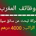 وظائف الدار البيضاء الرباط طنجة مطلوب سائقين للعمل مع شركة براتب 4000 درهم