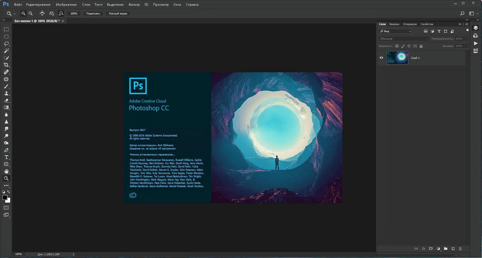 Adobe Photoshop CC 2017 Full Version