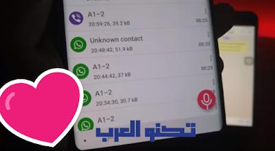 طريقة تسجيل مكالمات واتساب بسهوله