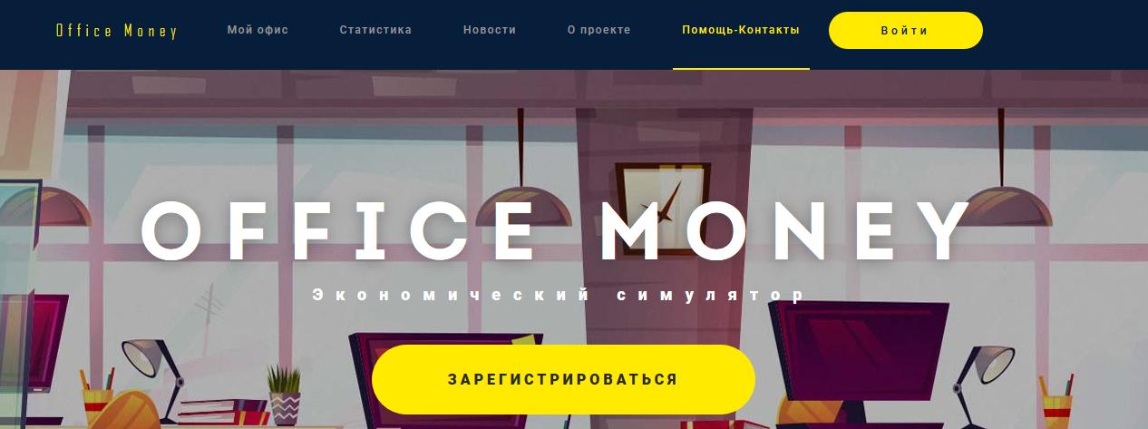 Мошеннический сайт officemoney.biz – Отзывы, платит или лохотрон?