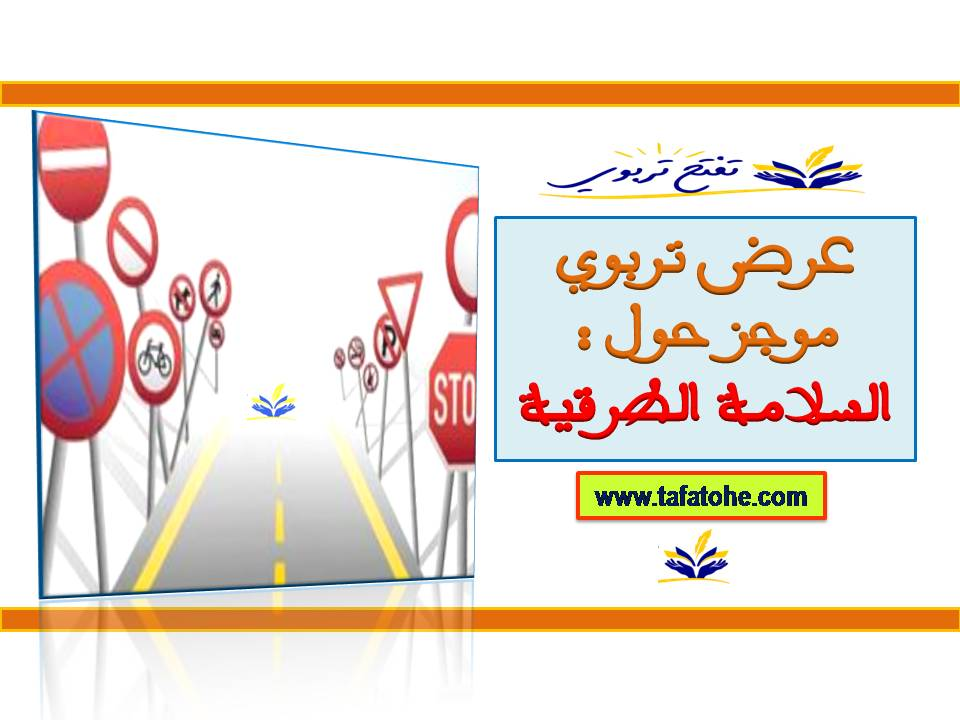 عرض تربوي موجز حول السلامة الطرقية