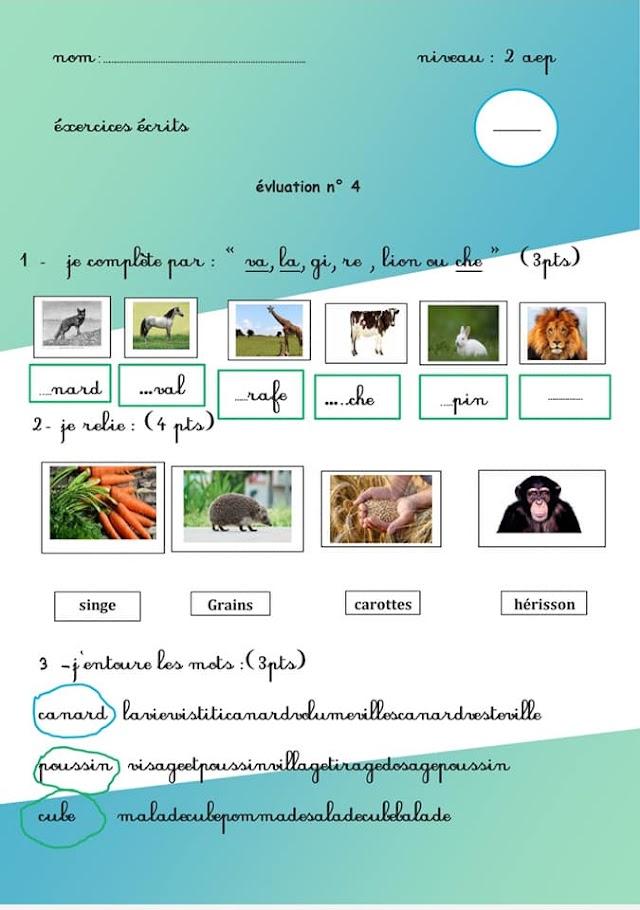 نموذج آخر لفروض المستوى الثاني في مادة اللغة الفرنسية المرحلة الرابعة