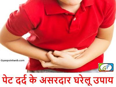Pet dard ke 20 asardar gharelu upay im hindi पेट दर्द के असरदार घरेलू उपाय