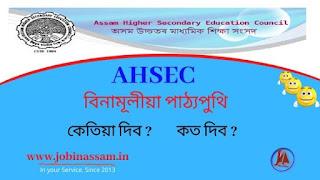 AHSEC