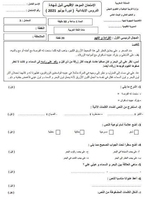 الامتحان الإقليمي الموحد للمستوى السادس ابتدائي مادة اللغة العربية يونيو 2021
