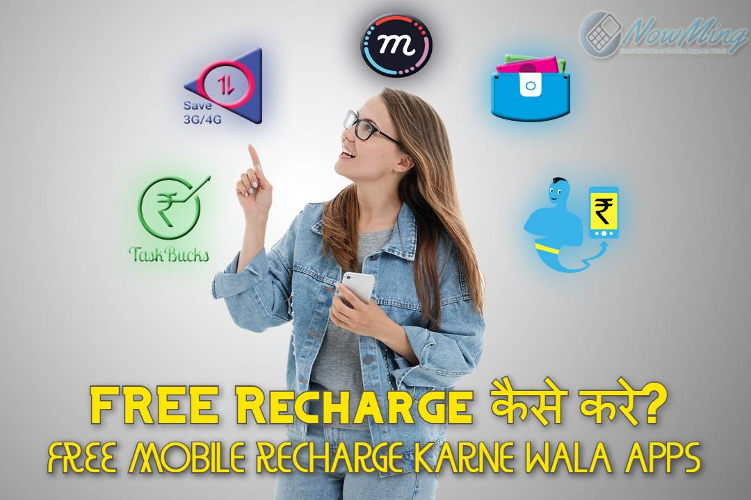 FREE Recharge कैसे करे? FREE Mobile Recharge करने वाला ऐप्स
