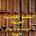 محاضرات في التنظيم القضائي المغربي.