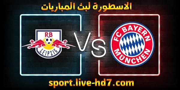 مشاهدة مباراة بايرن ميونخ ولايبزيغ بث مباشر الاسطورة لبث المباريات بتاريخ 05-12-2020 في الدوري الالماني