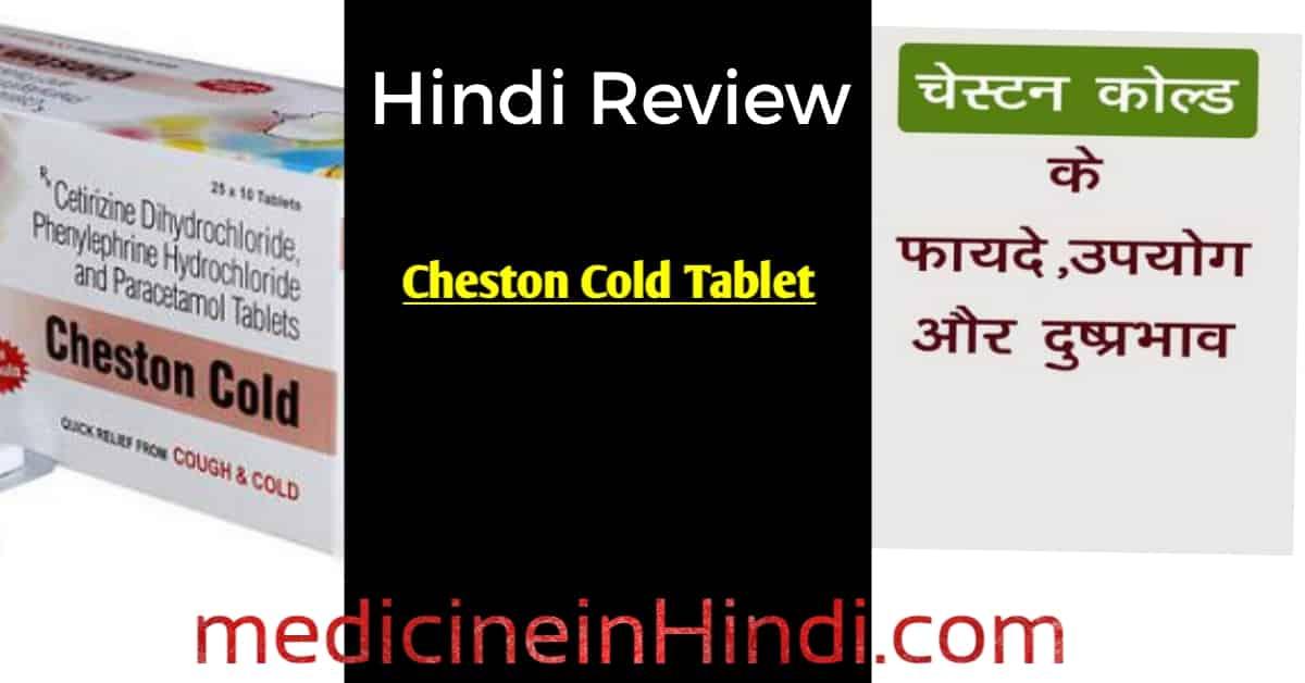 Cheston cold Hindi review