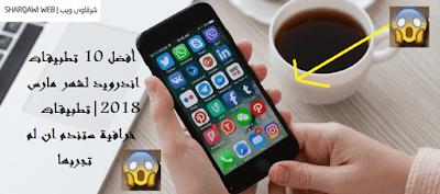 تطبيقات اندرويد لشهر مارس 2018 تطبيقات خرافية ستندم ان لم تجربها