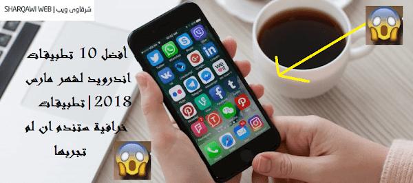 أفضل 10 تطبيقات اندرويد لشهر مارس 2018 تطبيقات خرافية ستندم ان لم تجربها