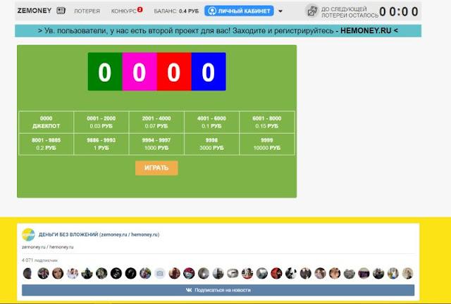Zemoney.ru бесплатная беспроигрышная лотерея