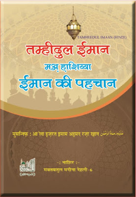 Download: Tamheed-ul-Iman pdf in Hindi by Aala Hazrat