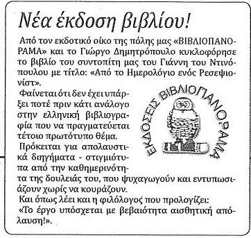 """Απο την εφημεμερίδα """"ΕΝΗΜΕΡΩΣΗ"""" της Αμαλιάδας !"""