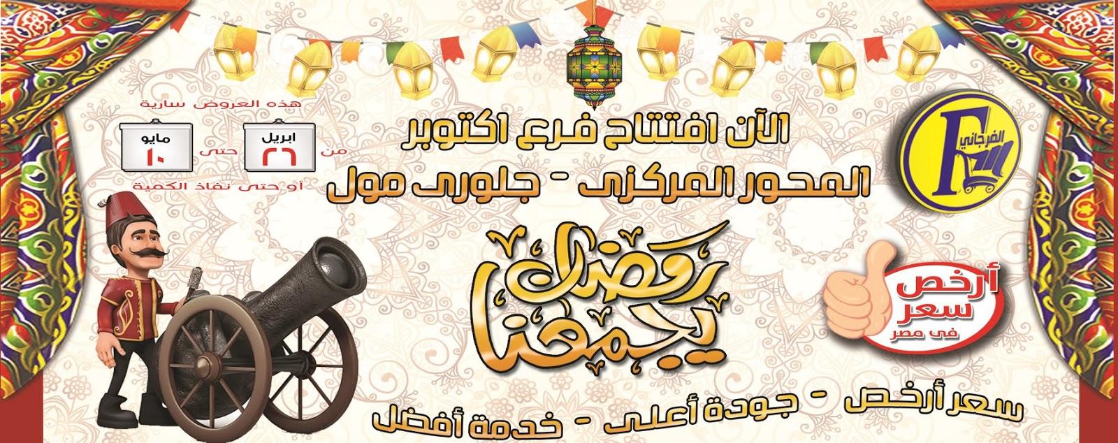عروض الفرجانى رمضان كريم من 26 ابريل حتى 10 مايو 2020