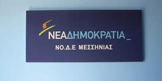 Οι υποψήφιοι στις εσωκομματικές της ΝΔ στη Μεσσηνίας