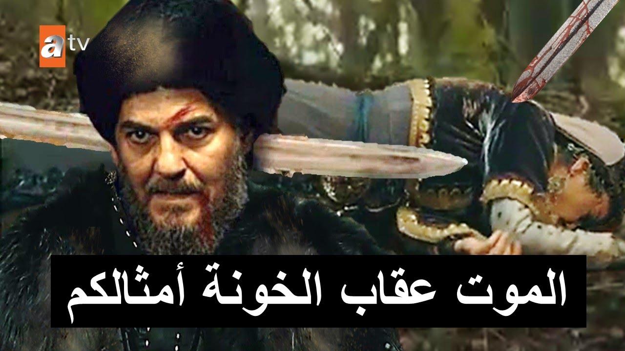 اعلان 2 مسلسل المؤسس عثمان الحلقة 54 مصير هازال ورسالة يولاك ارسلان الأخيرة
