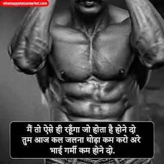 khatarnak whatsapp status image