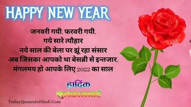 Happy New Year 2021 Shayari In English, Happy New Year Shayari For Lover In Hindi