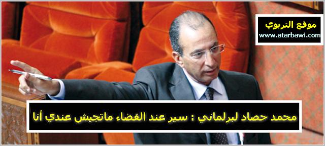 محمد حصاد لبرلماني  سير عند القضاء ماتجيش عندي أنا