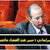 محمد حصاد لبرلماني من PJD : سير عند القضاء ماتجيش عندي أنا