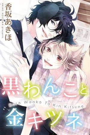 Kuro Wanko to Kin Kitsune Manga