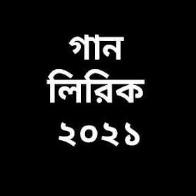 Babuta Bodle Geche Lyrics by Gogon Sakib New Song 2021