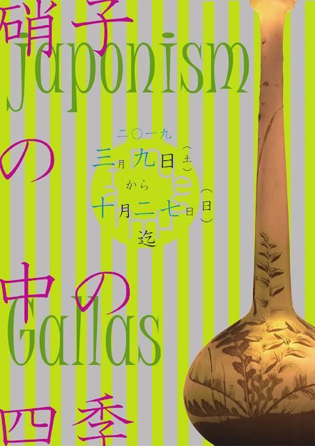 Four seasons in a glass at FAN Museum(Fujiwara Kei Memorial house), Honami, Bizen City, Okayama