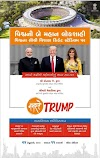 Watch Namaste Trump Program Exclusive Live stream
